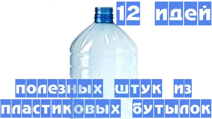 Пластиковые бутылки - 12 идей полезных штук своими руками из пластиковых...