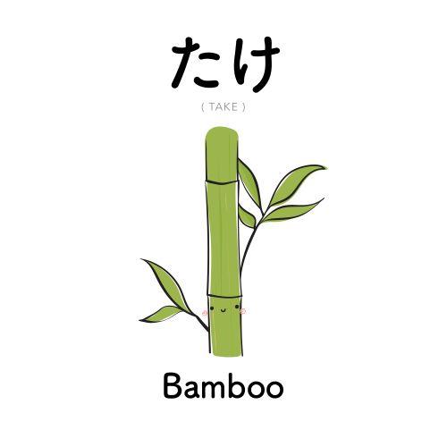 [142] たけ | take | bamboo