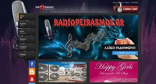 Radio Peirasmos: Όπως και να την ακούσεις, ακόμα και τα πρωινά του ...