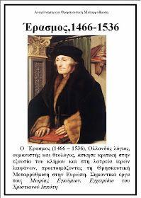 Οι καρτέλες περιέχουν βασικές πληροφορίες για τα πρόσωπα και τα γεγονότα που παρουσιάζονται στο μάθημα της Ιστορίας των Νεότερων χρόνων...