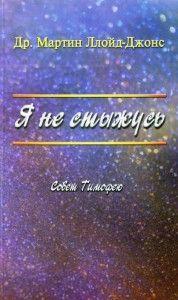 Я не стыжусь. Совет Тимофею (Мартин Ллойд-Джонс) Скачать христианские книги бесплатно с http://alla-kon.livejournal.com/