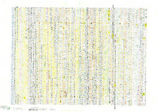 吉増剛造 裸のメモ #1:エミリー・ディキンソン学会講演原稿 2010年6月19日発行(於早稲田大学)