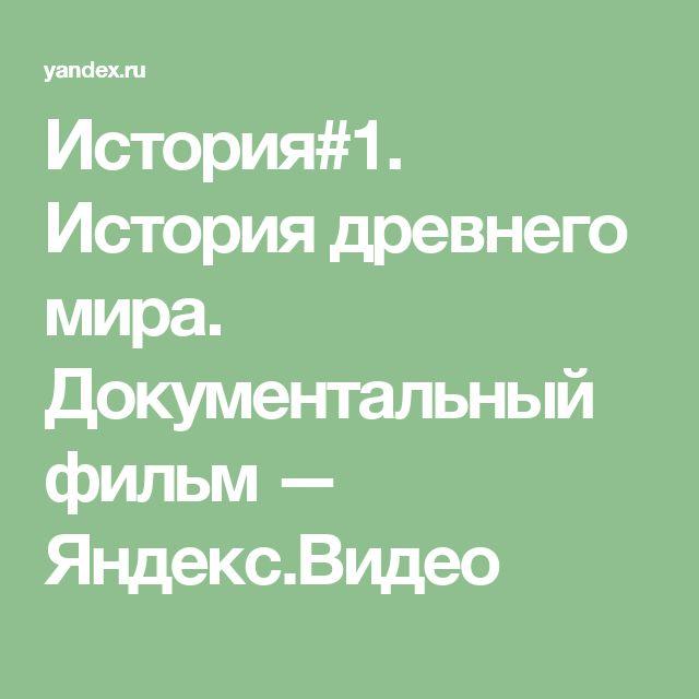 История#1. История древнего мира.  Документальный фильм — Яндекс.Видео