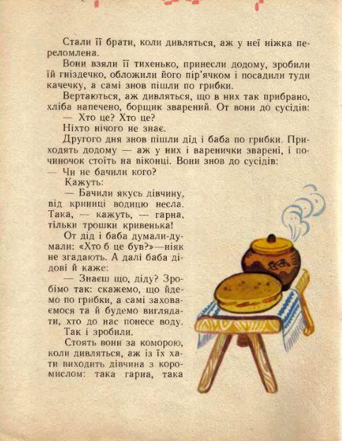 Un petit canard boiteux - Ukrainian folk tale