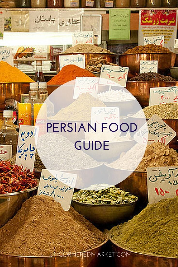 Persian food guide. All you need to know to eat your way through Iran!   http://uncorneredmarket.com/iran-food/