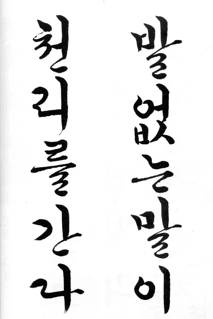 t116B r1 차준수 06 / 체계적 한글서예 / 우람 / 흘림체 / 한양근