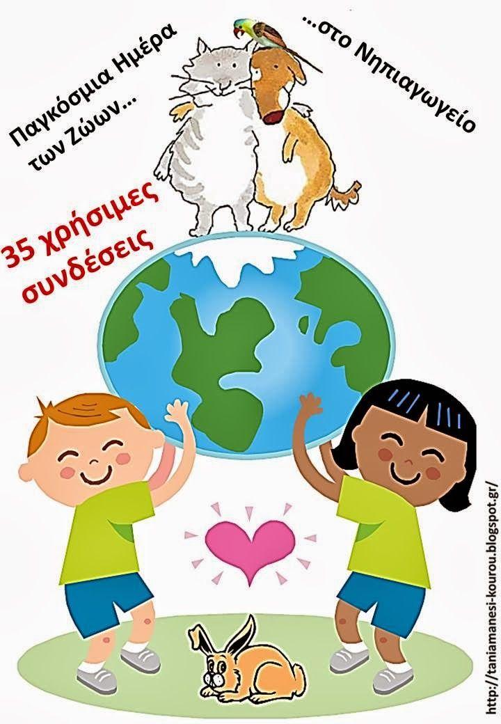 Δραστηριότητες, παιδαγωγικό και εποπτικό υλικό για το Νηπιαγωγείο: 4 Οκτωβρίου: Παγκόσμια Ημέρα των Ζώων στο Νηπιαγωγείο - 35 χρήσιμες συνδέσεις από ελληνόφωνα ιστολόγια