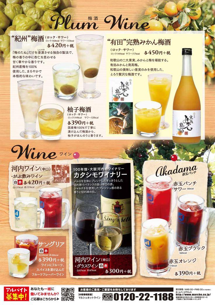 酔虎伝 ワイン・梅酒