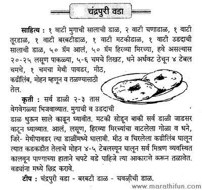 159 Best Marathi Food Images On Pinterest Link Youtube