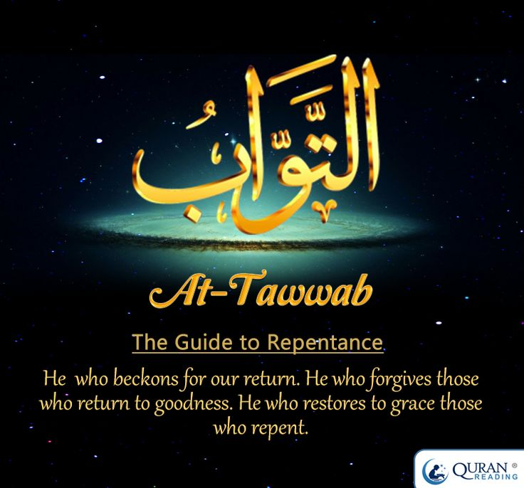 At-Tawwab The Guide to #Repentance