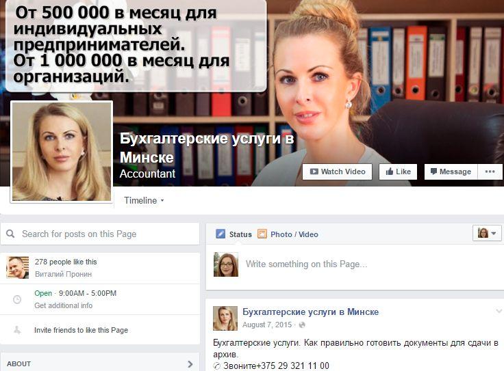 Платное продвижение facebook не для всех приемлемо. О том, как продвигать свой бизнес без денег, о бесплатном продвижении в facebook, советы даст Виталий Пронин.