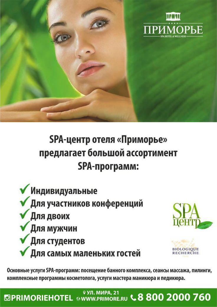 "Услуги СПА-центра ""Приморье"" Телефон: 8 800 2000 760 http://www.primore.ru/content/cosmetology-spa"