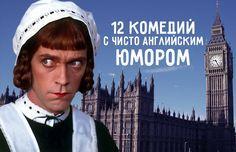 12 комедий с чисто английским юмором