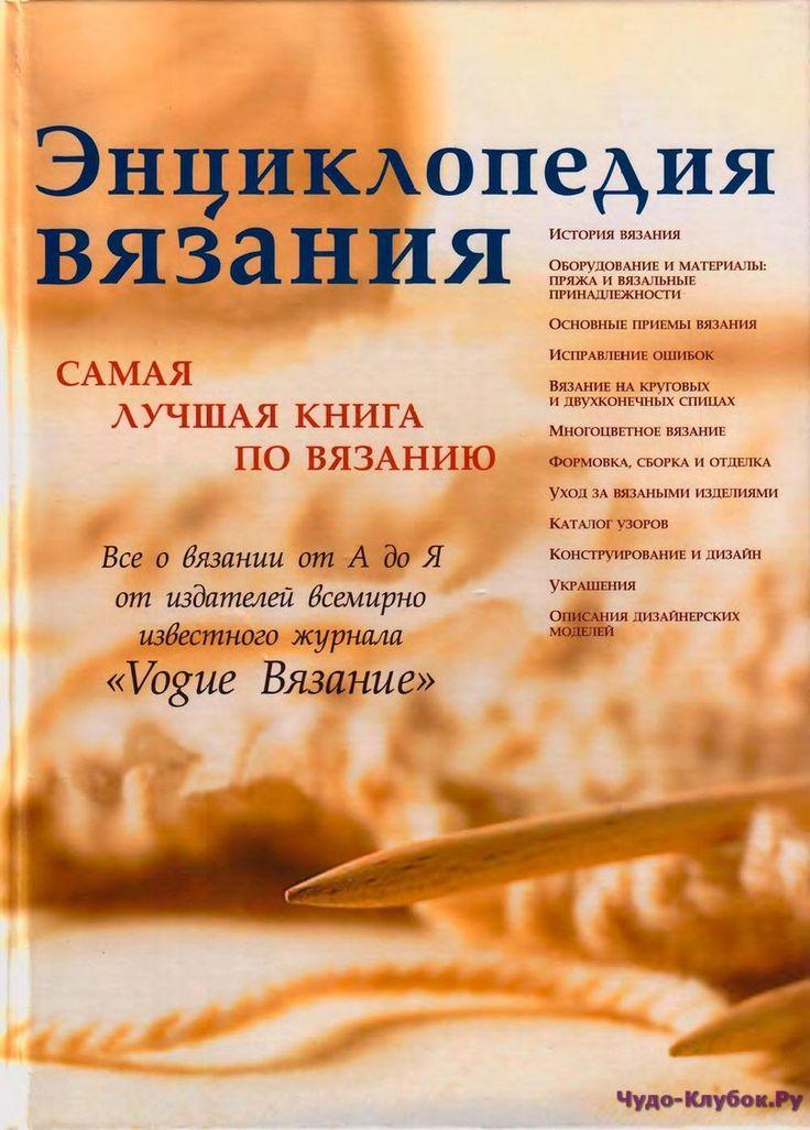 Энциклопедия вязания Voque. Часть 1 отредактированная