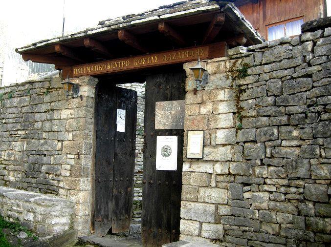 Folklore Museum of Lazaridis\ Λαογραφικό Μουσείο Λαζαρίδη