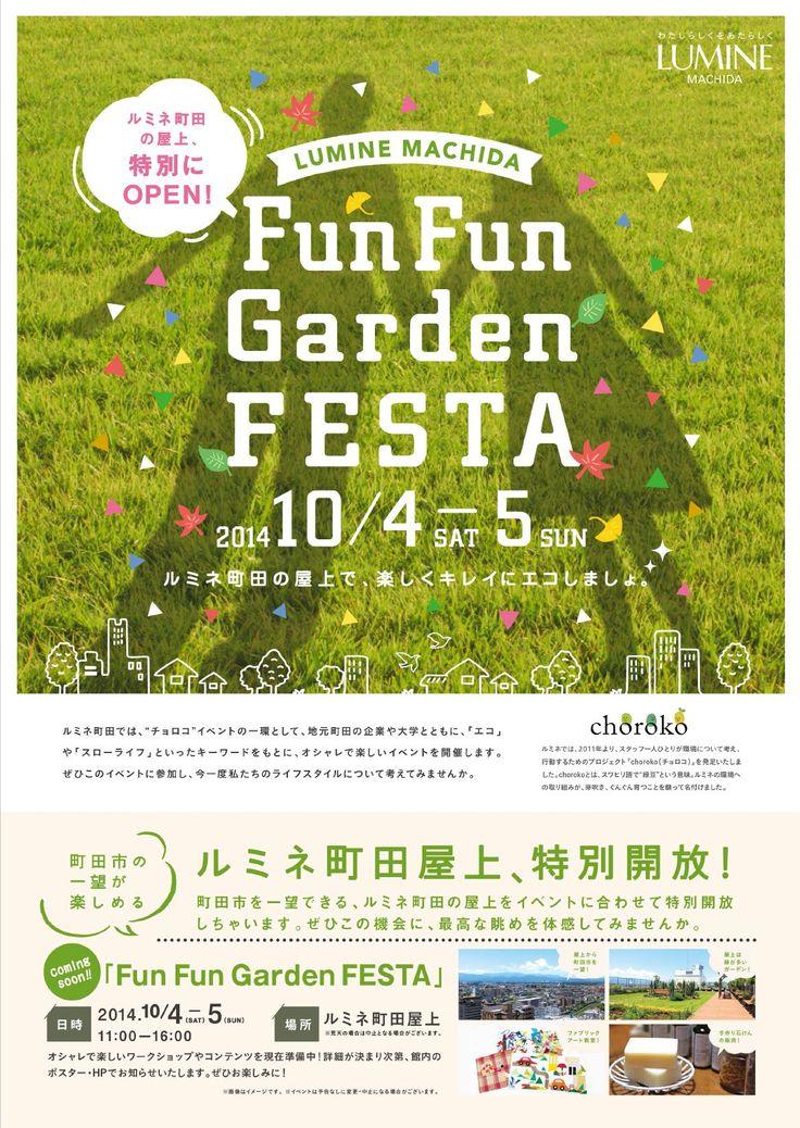 ルミネ町田にて屋上イベント「Fun Fun Garden FESTA」を開催!(株式会社ルミネ プレスリリース)