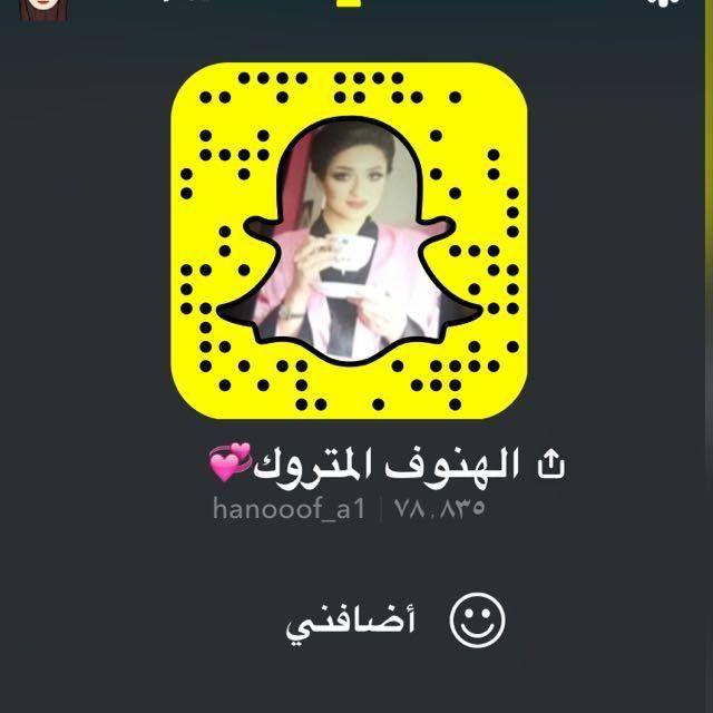الهنوف المتروك دليل سناب شات صور سناب سناب حليمة بولند دليل سناب شات بالصور مشاهير سناب شات في السعودية سنابات فنانون ومشاهي Snapchat Screenshot Snapchat