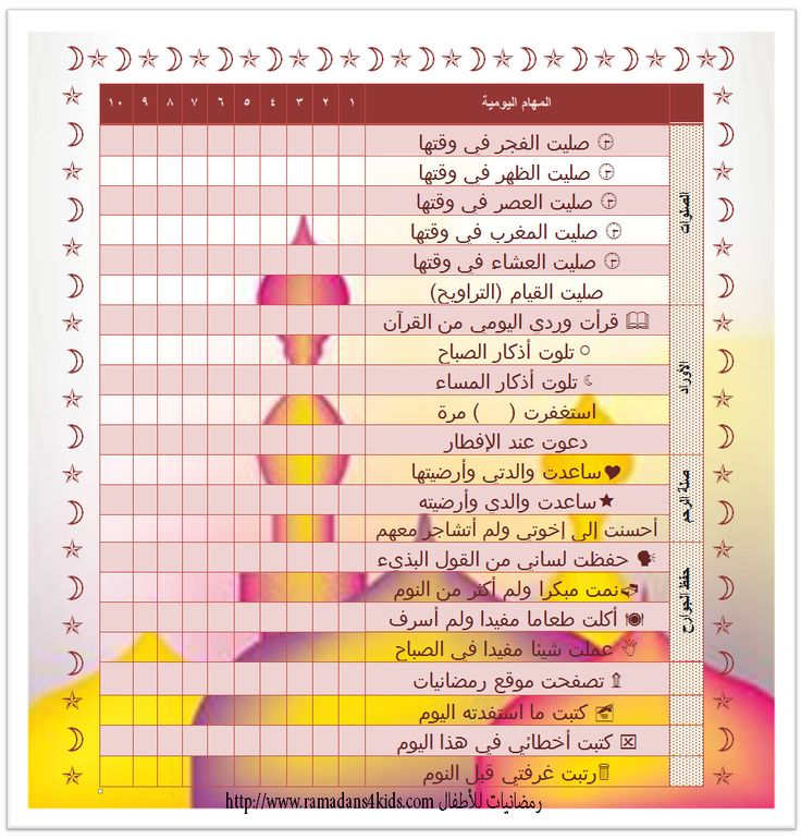 رمضانيات للأطفال: جدول رمضاني