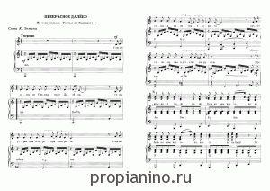 "Ноты песни ""Прекрасное далеко""1"
