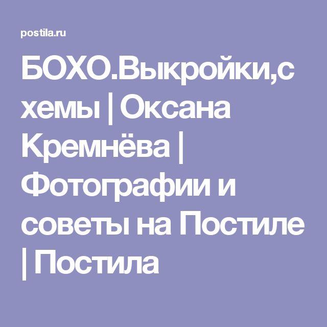 БОХО.Выкройки,схемы | Оксана Кремнёва | Фотографии и советы на Постиле | Постила