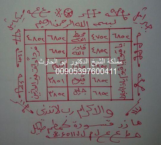 طلسم للزواج للبائر ولرد المطلقة خاص جدا جدا و لن تجده في أي مكان Islamic Messages Learning Arabic Quran