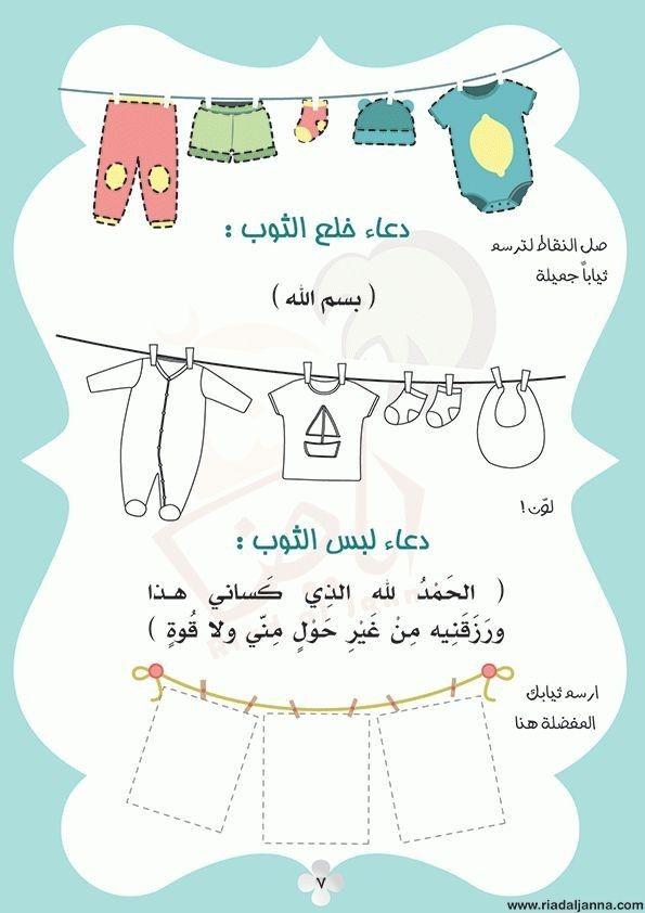 دعاء لبس الثوب Islamic Kids Activities Islamic Books For Kids Islam For Kids