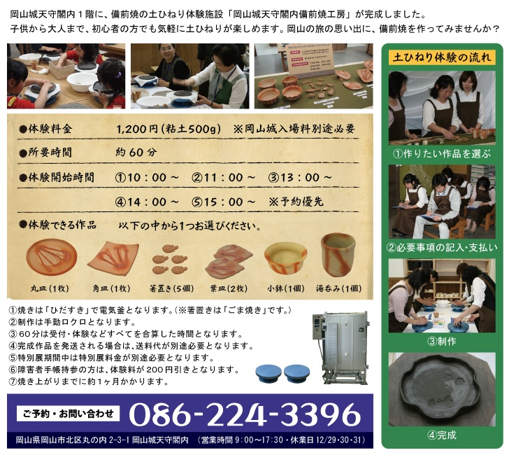Okayama Castle bizenyaki 岡山城天守閣内1階に、備前焼の土ひねり体験施設「岡山城天守閣内備前焼工房」が完成しました。  子供から大人まで、初心者の方でも気軽に土ひねりが楽しめます。岡山の旅の思い出に、備前焼を作ってみませんか? #okayama
