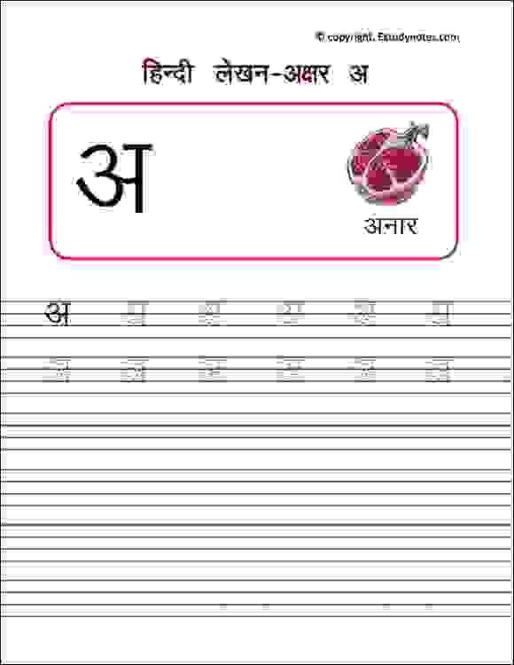 Hindi alphabet tracing worksheets Hindi alphabet, Hindi