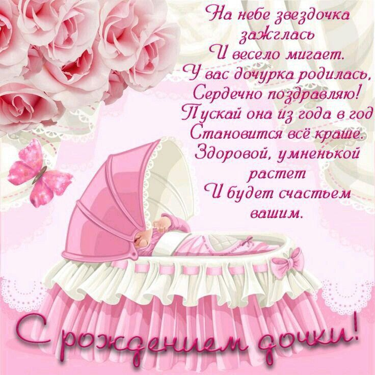 Новорожденной девочке поздравления в открытках, поздравления