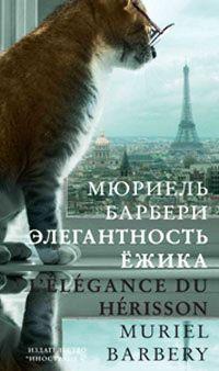"""Вопрос 14: ну а """"Элегантность ёжика"""" пусть будет  любимой книгой 2014 г."""