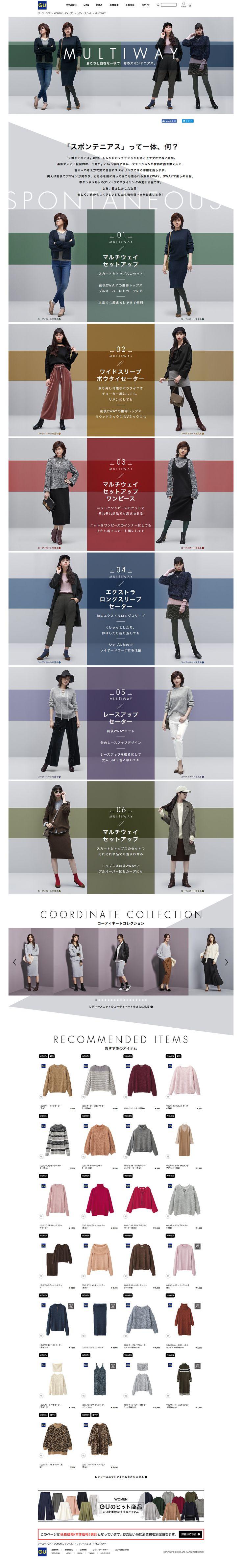 GU(ジーユー)MULTIWAY|着こなし自在な一枚で、旬のスポンテニアス。 http://www.gu-japan.com/feature/spontaneous/