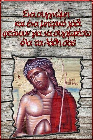 Ἐγώ εἰμι ἡ ἄμπελος ἡ ἀληθινή, καὶ ὁ πατήρ μου ὁ γεωργός ἐστι.