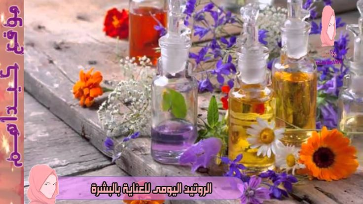 Skincare Routine | روتين العناية بالبشرة