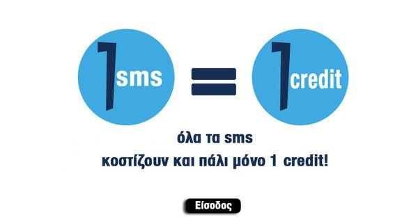 Activemms - Mobile Marketing Services: ΕΝΣΩΜΑΤΩΣΗ «ΤΕΛΟΥΣ ΔΙΑΣΥΝΔΕΣΗΣ» ΚΑΙ ΜΕΙΩΣΗ ΤΙΜΟΚΑΤ...