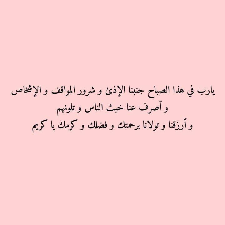 Pin By Yosephyakoob On ادعية Doas Arabic Quotes Photo Quotes Islamic Quotes