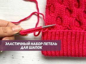Эластичный набор петель для шапок | Советы по вязанию 1019356 | Постила