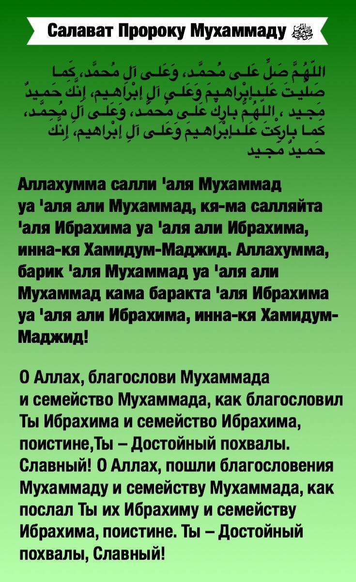 Salavat Proroku Muhammadu Duhovnye Citaty Islam Musulmanskie Citaty