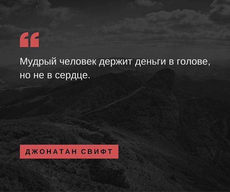Мудрый человек держит деньги в голове, но не в сердце. Джонатан Свифт A wise person should have money in their head, but not in their heart. Jonathan Swift…