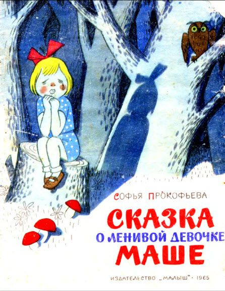 Сказка о ленивой девочке. Софья Прокофьева