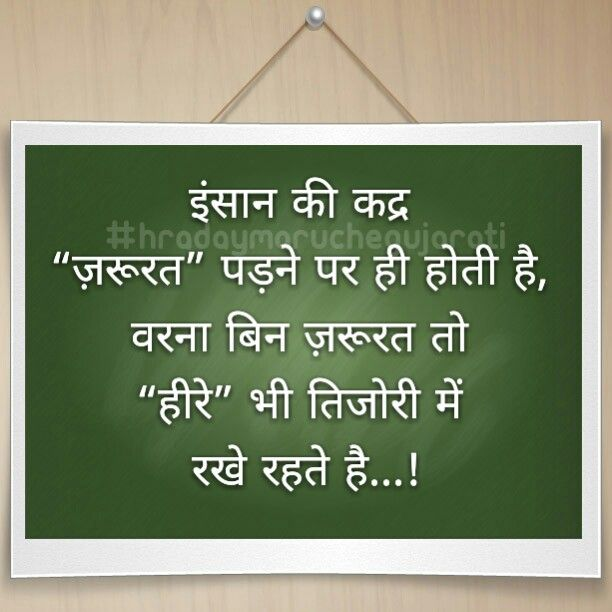 39 Best Images About Hindi Quotes On Pinterest