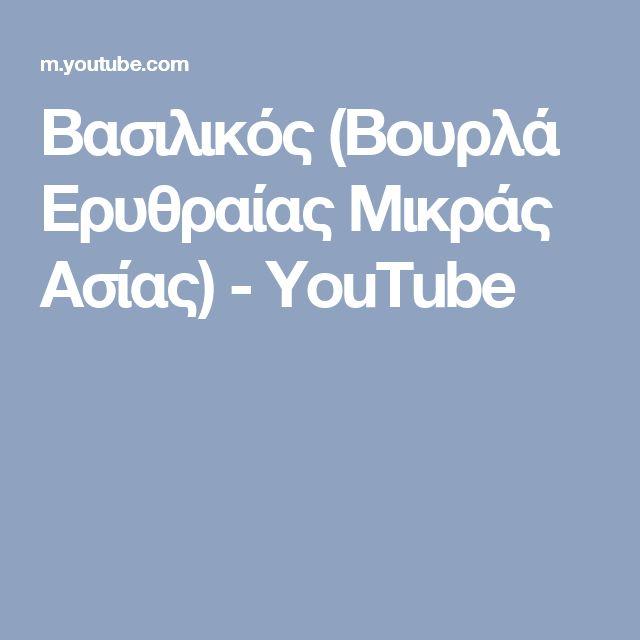 Βασιλικός (Βουρλά Ερυθραίας Μικράς Ασίας) - YouTube