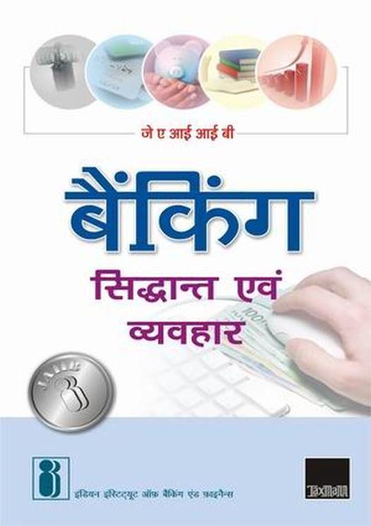 Banking Ke Sidhanth Avam Vyavahar