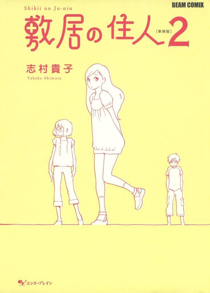 Amazon.co.jp: 敷居の住人2<敷居の住人> (ビームコミックス) 電子書籍: 志村 貴子: Kindleストア