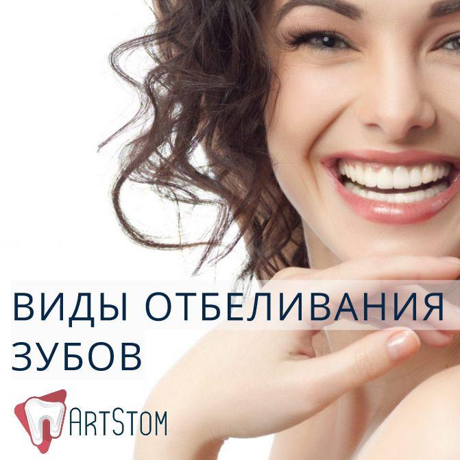 Виды отбеливания зубов :  Механическое #отбеливание – осветление зубов при помощи специальной насадки на зубы, в которую под давлением подают смесь чистящего порошка с воздухом.  Ультразвуковое отбеливание – один из наиболее щадящих методов. Он достаточно эффективен и мало вредит зубу, но при этом отличается высокой стоимостью.  Химическое отбеливание, очень интенсивное и эффективное, но может применяться только на абсолютно здоровых зубах и имеет много побочных эффектов.  Лазерное…