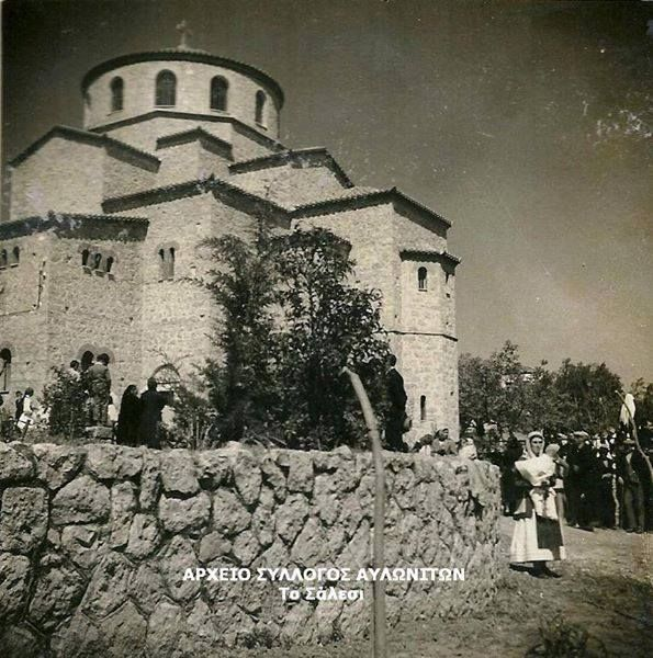 OLD PHOTOS FROM AVLONAS ATTICA-The inauguration of the new church. Avlonas 1938.All rights reserved.