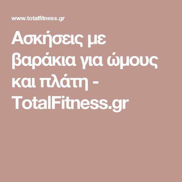 Ασκήσεις με βαράκια για ώμους και πλάτη                     -                     TotalFitness.gr