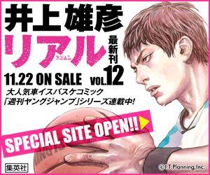 「井上雄彦リアルVOL.12」11.22 ON SALEのバナーデザイン