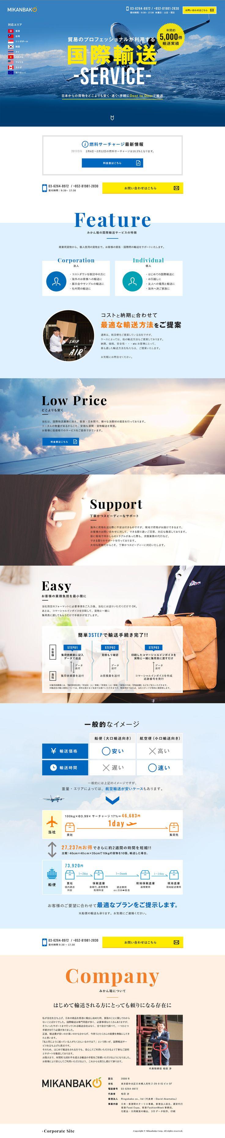 みかん箱 #LP #ランディングページデザイン #Webデザイン #Design #飛行機