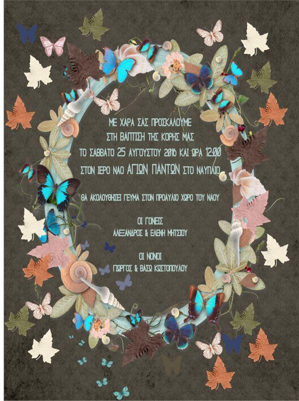 Προσκλητήριο βάπτισης στεφάνι από πεταλούδες και φύλλα - επιλογή 1