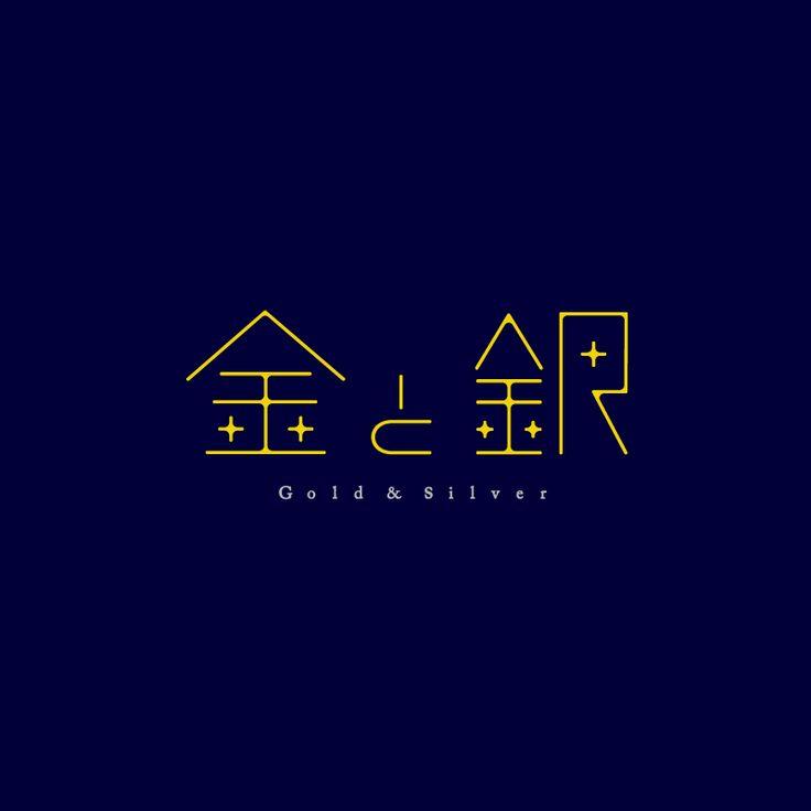 """""""金と銀"""" Wednesday: オオタキスケ 2014.8.6"""